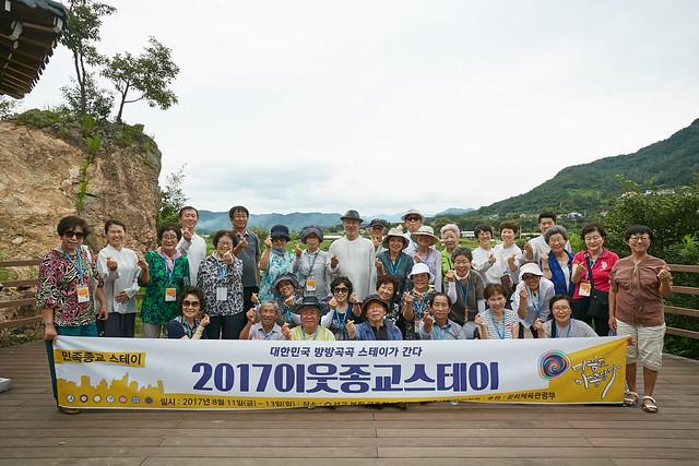 2017_이웃종교스테이_민족종교(선교)_0581