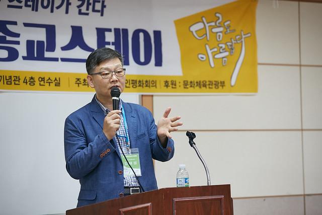 2017_이웃종교스테이_오리엔테이션2
