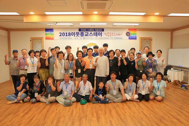 2018이웃종교스테이_민족종교_0574