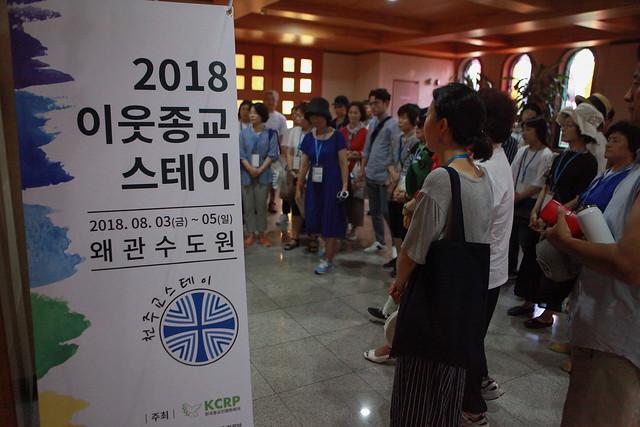 2018이웃종교스테이_천주교_0175