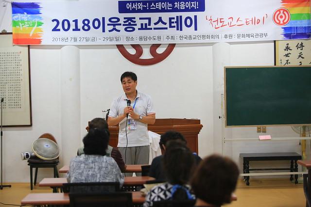 2018이웃종교스테이_천도교_0096