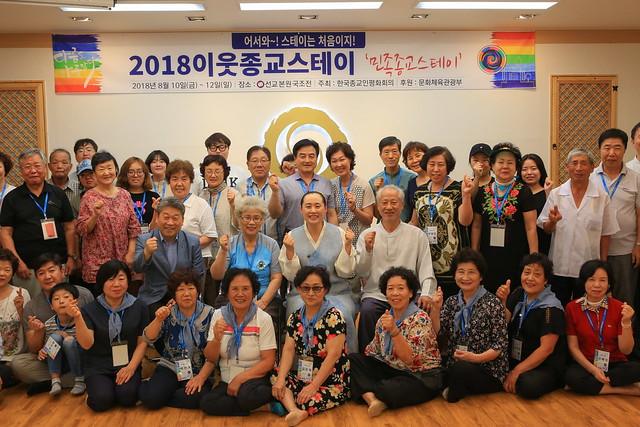 2018이웃종교스테이_민족종교_0034