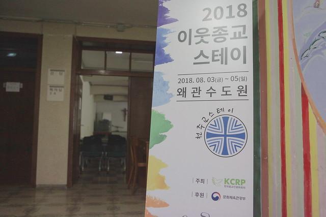2018이웃종교스테이_천주교_0017