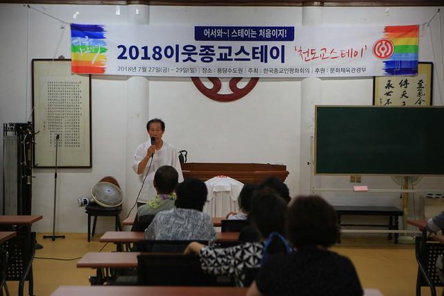 2018이웃종교스테이_천도교_0068