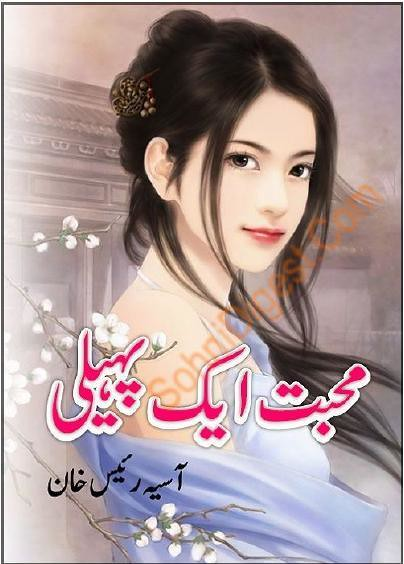 Mohabbat Aik Paheli is a very well written complex script novel by Aasiya Raees Khan which depicts normal emotions and behaviour of human like love hate greed power and fear , Aasiya Raees Khan is a very famous and popular specialy among female readers