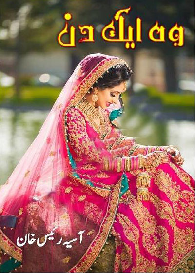 Woh Aik Din is a very well written complex script novel by Aasiya Raees Khan which depicts normal emotions and behaviour of human like love hate greed power and fear , Aasiya Raees Khan is a very famous and popular specialy among female readers