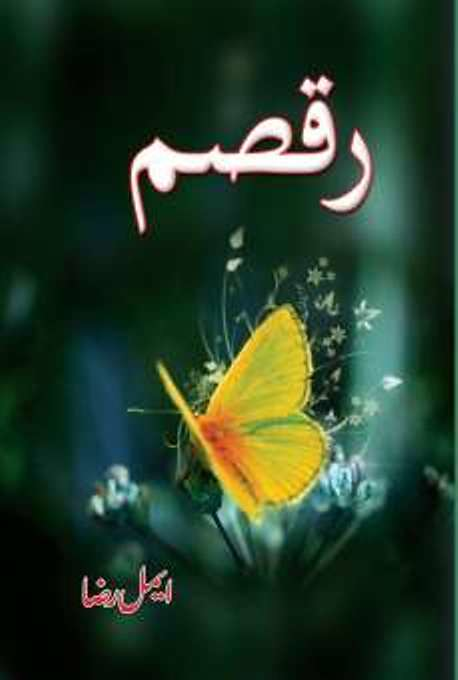 Raqsam is a very well written complex script novel by Aimal Raza which depicts normal emotions and behaviour of human like love hate greed power and fear , Aimal Raza is a very famous and popular specialy among female readers