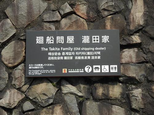 Takita family signage