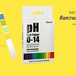 กระดาษลิสมัสวัดค่า pH ในน้ำดื่ม น้ำใช้ สินค้าคุณภาพสูง อ่านค่าง่าย