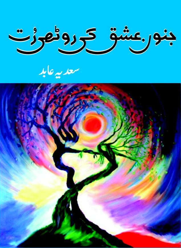 Junoon e Ishq Ki Roothi Rut is a very well written complex script novel by Sadia Abid which depicts normal emotions and behaviour of human like love hate greed power and fear , Sadia Abid is a very famous and popular specialy among female readers