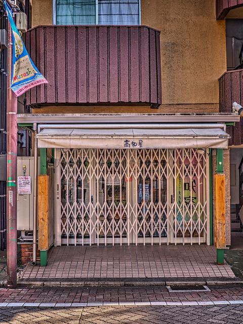 Photo:高知屋 By jun560