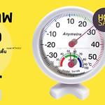 ขายที่วัดอุณหภูมิ ความชื้นแบบเข็ม ราคาประหยัด แม่นยำ