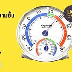 จไหน่ายที่วัดอุณหภูมิ ความชื้นแบบเข็ม ไม่ต้องใส่ถ่าน ใช้ในโรงเรือน โรงเพาะเห็ด