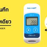 Data logger Elitech RC5 วัดและบันทึกอุณหภูมิได้ในเครื่องเดียวกัน