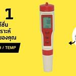 ขายเครื่องวัดค่าEC_TDS_pH_TEMP 4 in 1 วัดคุณภาพน้ำบ่อปลา ทำผักไฮโดร