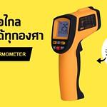 ขายปืนวัดค่าอุณหภูมิ Infrared Thermometer วัดค่าใกล้ หรือไกลได้อย่างแม่นยำ สะดวกในการใช้งาน