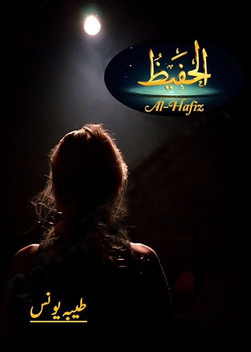 Alhafeez is a very well written complex script novel by Tayyaba Younus which depicts normal emotions and behaviour of human like love hate greed power and fear , Tayyaba Younus is a very famous and popular specialy among female readers
