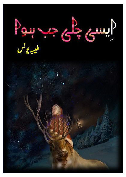 Aisi Chali Jub Hawa is a very well written complex script novel by Tayyaba Younus which depicts normal emotions and behaviour of human like love hate greed power and fear , Tayyaba Younus is a very famous and popular specialy among female readers