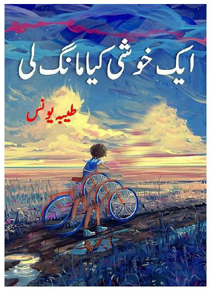 Aik Khushi Kiya Mang Li is a very well written complex script novel by Tayyaba Younus which depicts normal emotions and behaviour of human like love hate greed power and fear , Tayyaba Younus is a very famous and popular specialy among female readers