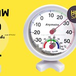 จำหน่ายที่วัดอุณหภูมิ ความชื้นราคาประหยัด วัดค่าได้แม่นยำ คุ่มค่า