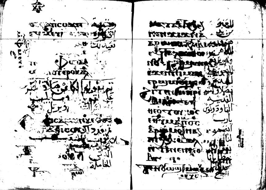 التطور النصى الذى لحق بمردات الهيتينيات فى صلوات القداس الإلهى – الدكتور مينا صفوت حليم 2 2