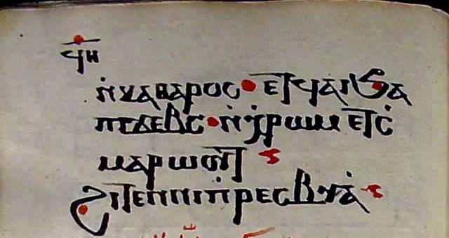 التطور النصى الذى لحق بمردات الهيتينيات فى صلوات القداس الإلهى – الدكتور مينا صفوت حليم 2 3