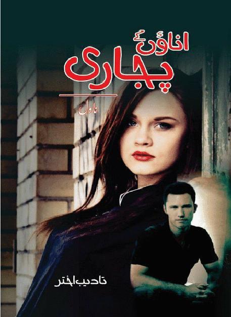 Anao Ke Pujari Complete Novel By Tadeeb Akhtar