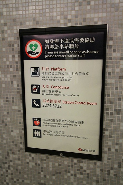 'If you are feeling unwell' poster at Ho Man Tin station