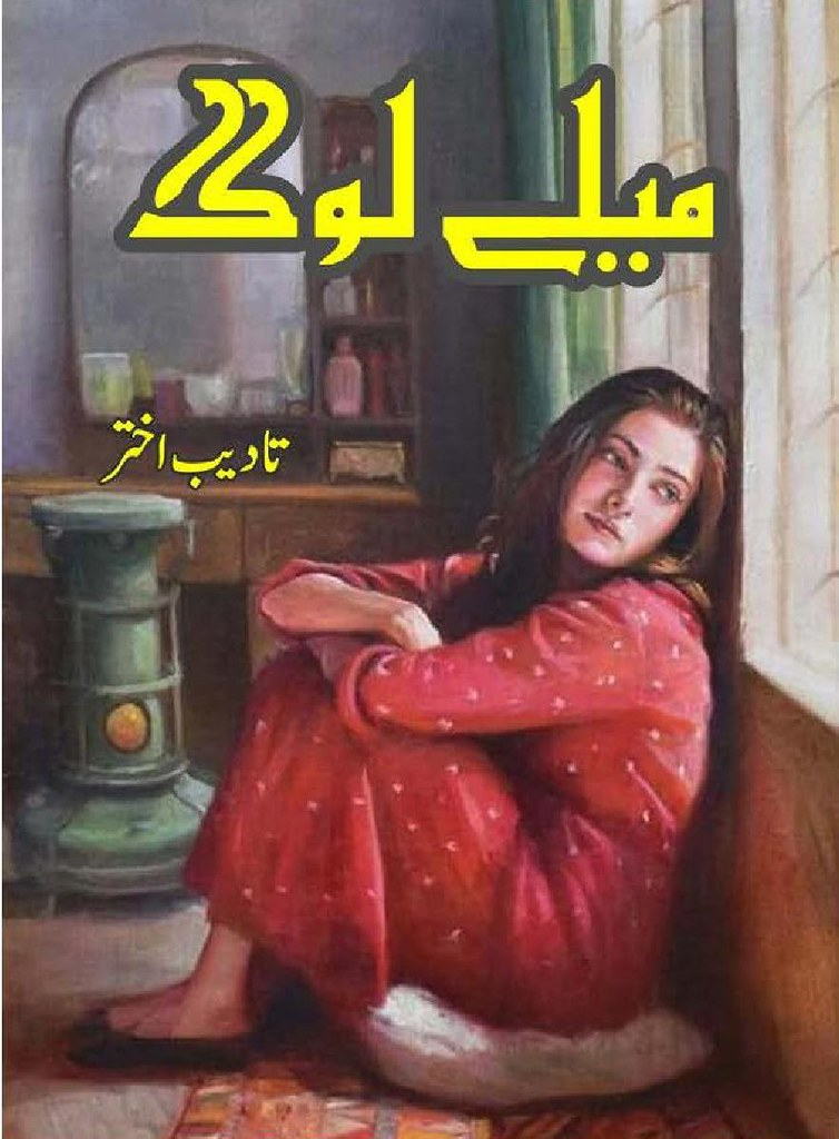 Mailay Log is a very well written complex script novel by Tadeeb Akhtar which depicts normal emotions and behaviour of human like love hate greed power and fear , Tadeeb Akhtar is a very famous and popular specialy among female readers