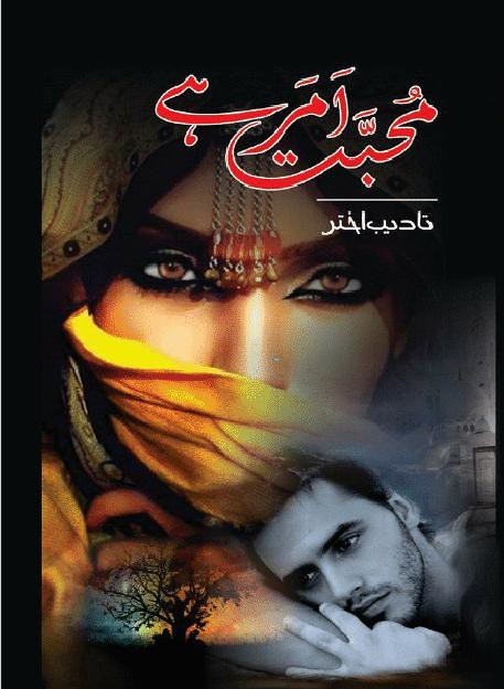 Mohabbat Amar Hai is a very well written complex script novel by Tadeeb Akhtar which depicts normal emotions and behaviour of human like love hate greed power and fear , Tadeeb Akhtar is a very famous and popular specialy among female readers