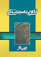Zaviye Baseerat Ke is a very well written complex script novel by Tadeeb Akhtar which depicts normal emotions and behaviour of human like love hate greed power and fear , Tadeeb Akhtar is a very famous and popular specialy among female readers
