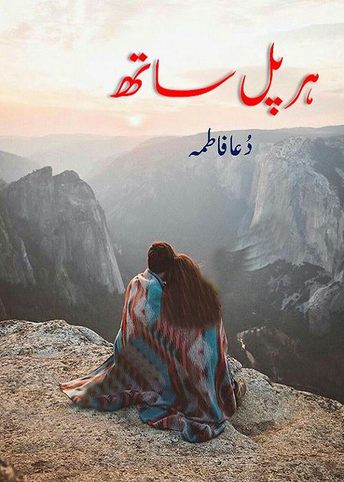 Her Pal Sath Episode 6 Novel By Dua Fatima