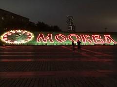 Москва в июле 2019
