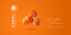 Image by Ned Chen (76597349@N05) and image name 一口吃便利包2 photo