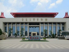 Yunnan Museum of Literature and Art