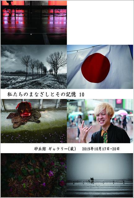 Photo:私たちのまなざしとその記憶 10 By higuhigu2000