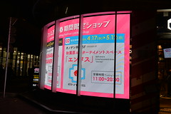 More like Akihabara- electronic display in a show window