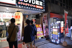 Japanese youth are suckers for DVD and electronic entertainment