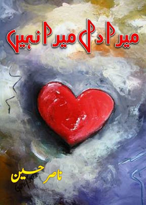 Mera Dil Mera Nahi is a very well written complex script novel by Nasir Hussain which depicts normal emotions and behaviour of human like love hate greed power and fear , Nasir Hussain is a very famous and popular specialy among female readers