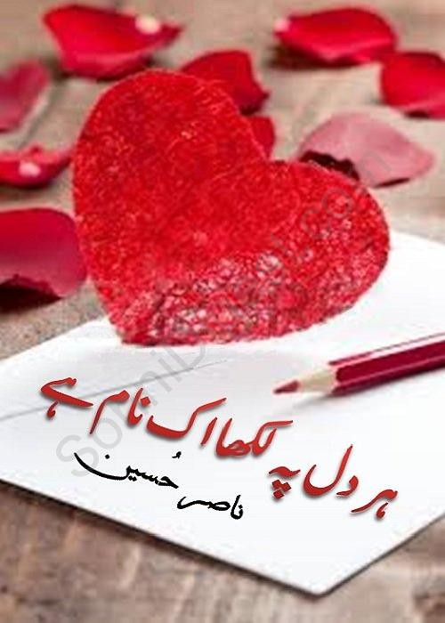Her Dil Pe Likha Ek Naam He is a very well written complex script novel by Nasir Hussain which depicts normal emotions and behaviour of human like love hate greed power and fear , Nasir Hussain is a very famous and popular specialy among female readers