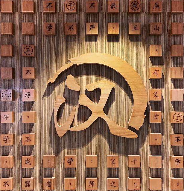 Han Language Centre 汉语文中心