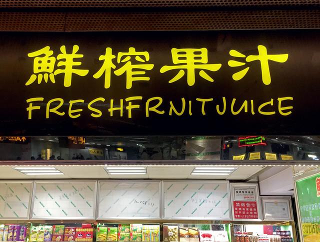 Fresh Frnit Juice