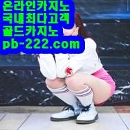 마이다스카지노 / 골드카지노 본사주소