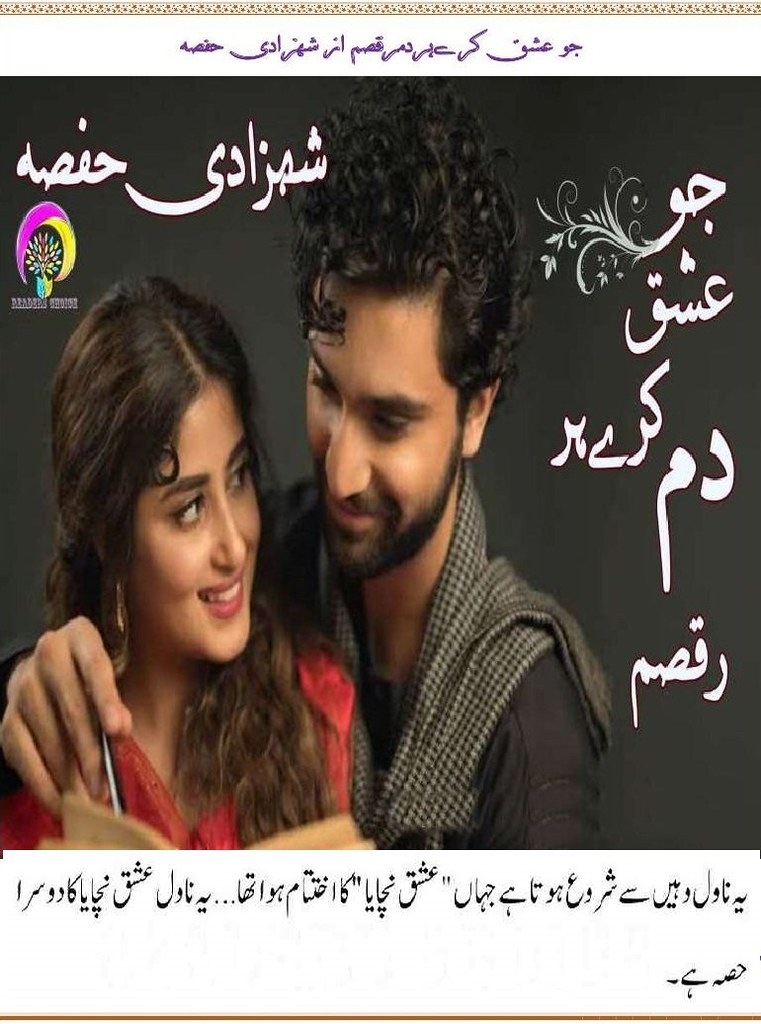 Jo Ishq Kary Har Dum Raqsam is a very well written complex script novel by Shahzadi Hifsa which depicts normal emotions and behaviour of human like love hate greed power and fear , Shahzadi Hifsa is a very famous and popular specialy among female readers