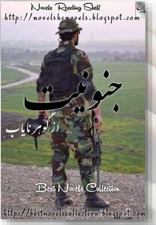 Junooniyat Complete Novel By Gohar Nayab Shah
