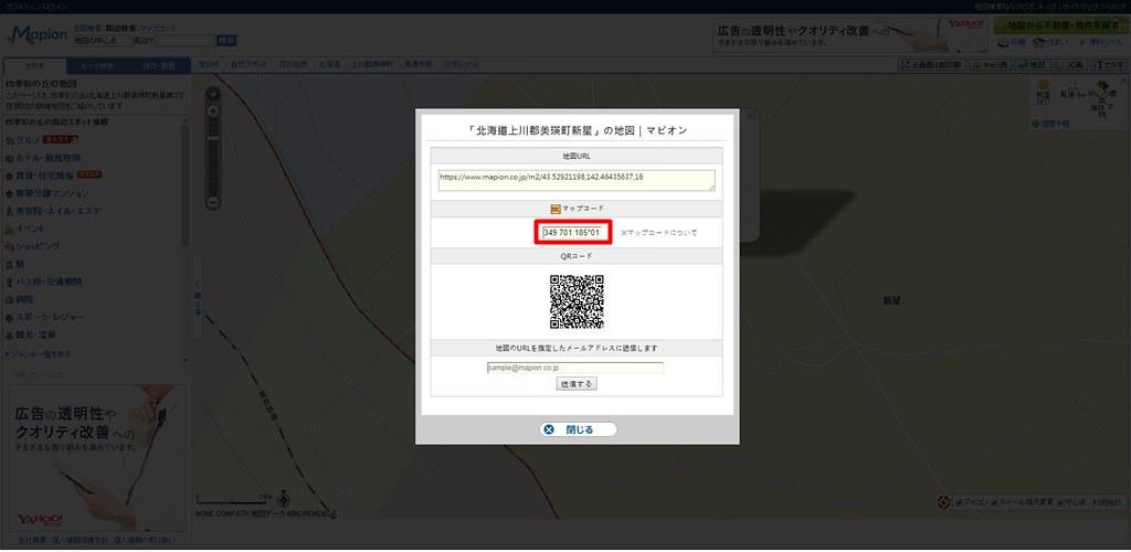 Mapion MapCode 6