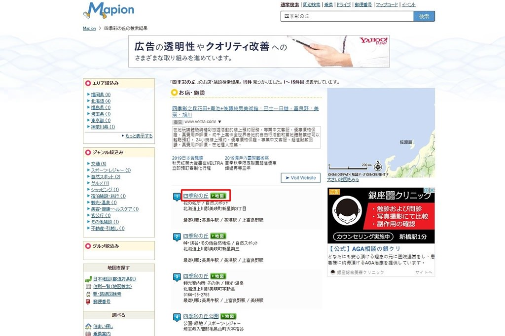 Mapion MapCode 2