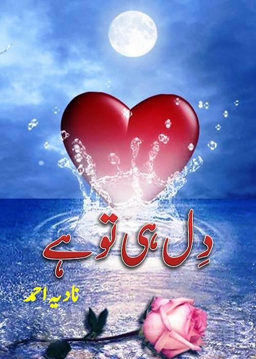 Dil Hi Tou Hai Complete Novel By Nadia Ahmad