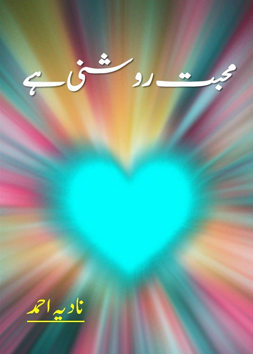 Mohabbat Roshani Hai is a very well written complex script novel by Nadia Ahmad which depicts normal emotions and behaviour of human like love hate greed power and fear , Nadia Ahmad is a very famous and popular specialy among female readers