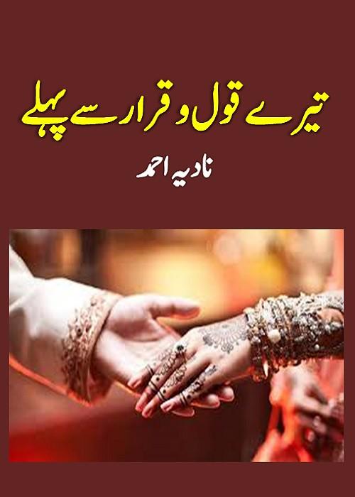 Tere Qaul o Qarar Se Pehle Complete Novel By Nadia Ahmad